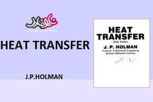 "<span itemprop=""name"">کتاب انتقال حرارت هولمن زبان انگلیسی</span>"