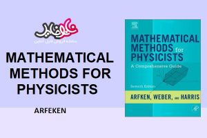 کتاب ریاضی فیزیک آرفکن زبان انگلیسی