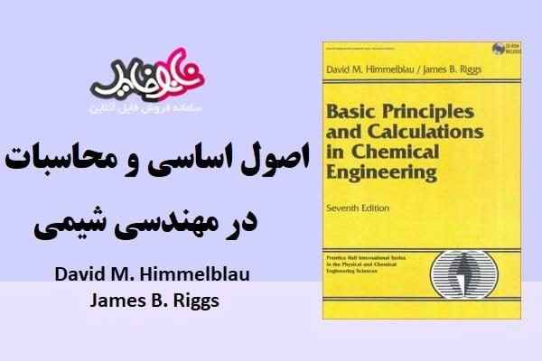 کتاب اصول بنیانی و مبانی محاسبات در مهندسی شیمی اثر دیوید هیمل بلاو