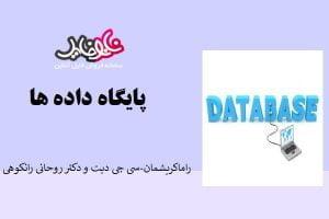 کتاب پایگاه داده ها نوشته راماکریشمان،سی جی دیت و رانکوهی