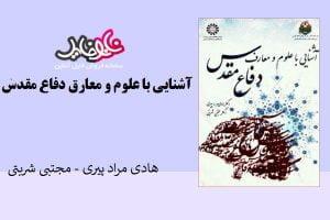 کتاب آشنایی با علوم و معارف دفاع مقدس نوشته هادی مرادپیری و مجتبی شربتی