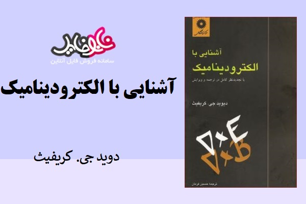 کتاب آشنایی با الکترودینامیک گریفیث فارسی