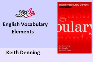 English Vocabulary Elements book by keith Denning