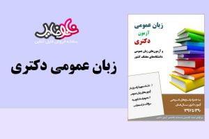 کتاب زبان عمومی دکتری