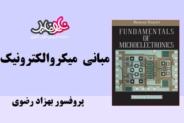 کتاب مبانی میکرو الکترونیک نوشته بهزاد رضوی