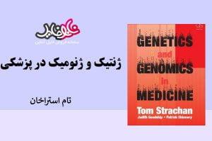 کتاب ژنتیک و ژنومیک در پزشکی نوشته تام استراخان نسخه انگلیسی