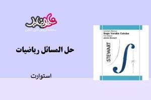 کتاب حل مسائل ریاضیات استوارت ویرایش هفتم زبان اصلی