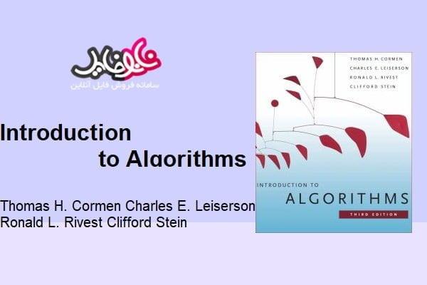 کتاب مقدمه ای بر طراحی الگوریتم CLRS توماس کورمن، چارلز لیزرسن زبان انگلیسی