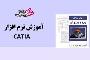 جزوه آموزش نرم افزار CATIA