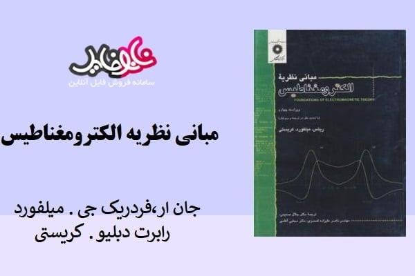 کتاب مبانی نظریه الکترومغناطیس میلفورد