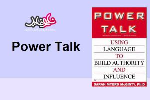 Power Talk