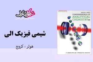 کتاب شیمی فیزیک آلی اسکوگ وست هولر کروچ