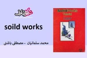 کتاب آموزش گام به گام solidworks نوشته محمد سلمانیان و مصطفی باشتنی