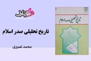"""<span itemprop=""""name"""">کتاب تاریخ تحلیلی صدر اسلام محمد نصیری</span>"""