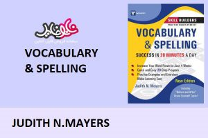 "<span itemprop=""name"">vocabulary & spelling by judith n. mayers</span>"