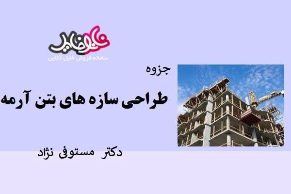 جزوه طراحی سازه های بتن آرمه دکتر مستوفی نژاد