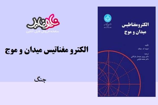 کتاب الکترومغناطیس میدان و موج چنگ