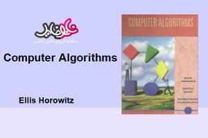 کتاب ساختمان داده Computer Algorithms نوشته Ellis Horowitz زبان اصلی