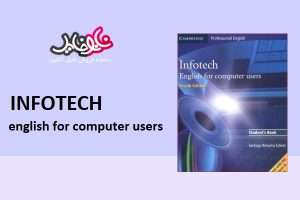 "<span itemprop=""name"">کتاب infotech english for computer users</span>"