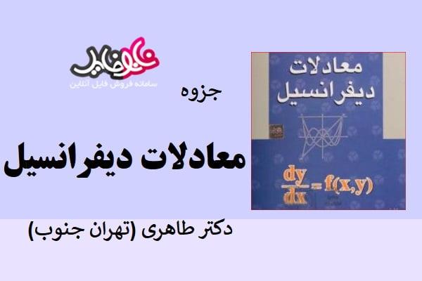 جزوه معادلات دیفرانسیل دکتر طاهری (دانشگاه تهران جنوب)