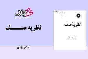 کتاب نظریه صف دکتر یزدی