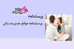 پرسشنامه موانع مدیریت زنان