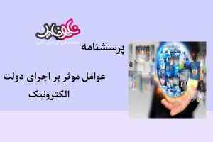 "<span itemprop=""name"">پرسشنامه عوامل موثر بر اجرای دولت الکترونیک</span>"