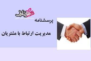"""<span itemprop=""""name"""">پرسشنامه مدیریت ارتباط با مشتریان</span>"""