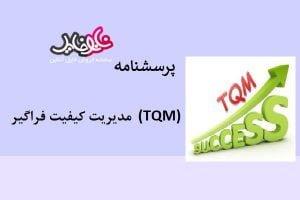 پرسشنامه مدیریت کیفیت فراگیر (TQM)