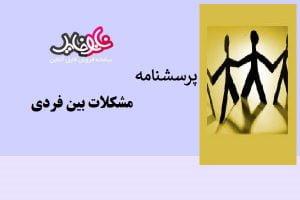 "<span itemprop=""name"">پرسشنامه مشكلات بين فردي (IIP)</span>"