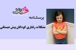 پرسشنامه مشکلات رفتاری کودکان پیش دبستانی