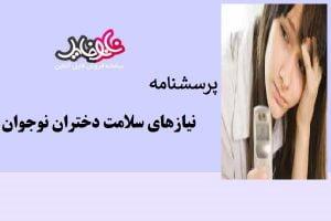 پرسشنامه نيازهاي سلامت دختران نوجوان