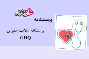پرسشنامه سلامت عمومی GHQ