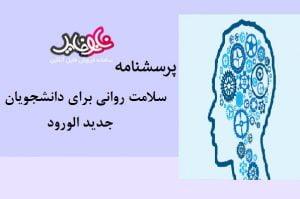 پرسشنامه سلامت روانی برای دانشجویان جدید الورود