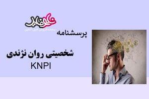 پرسشنامه شخصیتی روان نژندی KNPI