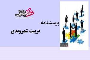 پرسشنامه تربیت شهروندی