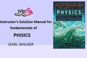 Instructor's Solution Manual for fundamentals of PHISICS book by jearl walker