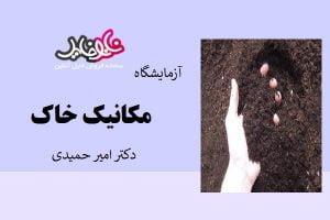 "<span itemprop=""name"">کتاب آزمایشگاه مکانیک خاک دکتر امیر حمیدی</span>"