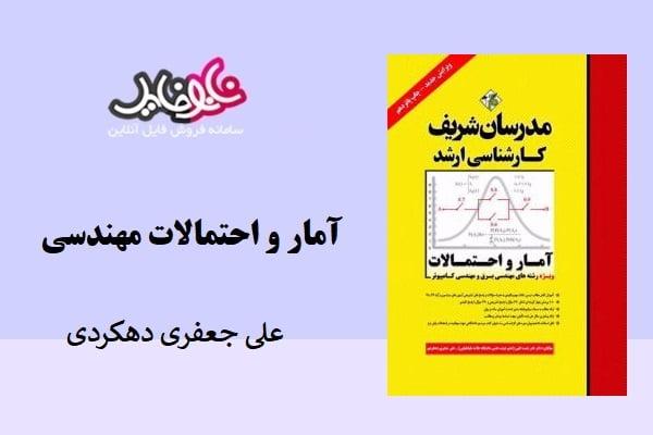 کتاب آمار و احتمالات مهندسی مدرسان شریف علی جعفری دهکردی