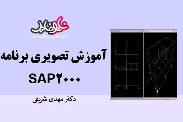 جزوه آموزش تصویری برنامه SAP2000 دکتر مهدی شریفی