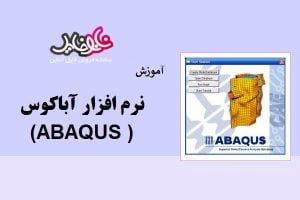 آموزش نرم افزار آباکوس (ABAQUS )