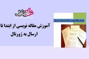 جزوه آموزش مقاله نویسی از ابتدا تا ارسال به ژورنال