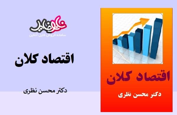 کتاب اقتصاد کلان محسن نظری