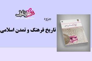 "<span itemprop=""name"">جزوه تاریخ و تمدن اسلامی</span>"