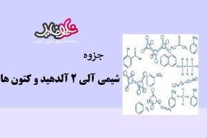 جروه شیمی آلی ۲ آلدهید و کتون ها