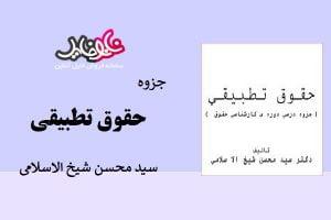 """<span itemprop=""""name"""">جزوه حقوق تطبیقی سید محسن شیخ الاسلامی</span>"""