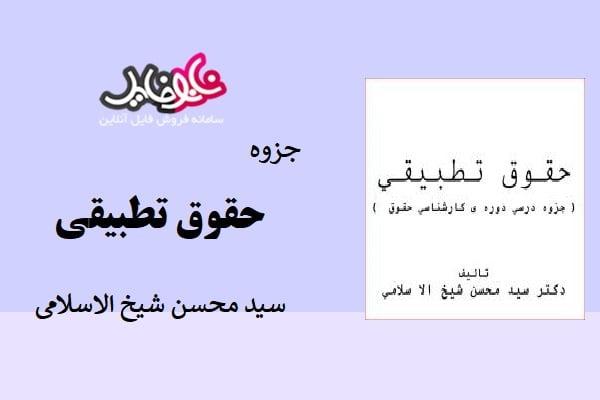 جزوه حقوق تطبیقی سید محسن شیخ الاسلامی
