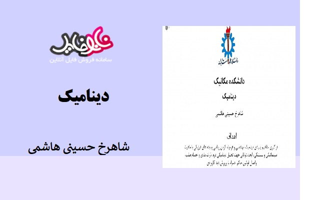 جزوه دینامیک دانشگاه علم و صنعت تهران