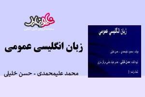 "<span itemprop=""name"">جزوه زبان انگلیسی عمومی نوشته محمد علی محمدی و حسن خلیلی</span>"