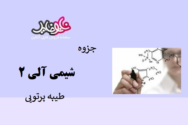 جزوه شیمی آلی ۲ طیبه پرتویی